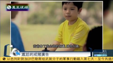 新加坡反赌球公益广告因德国队夺冠成励志片-