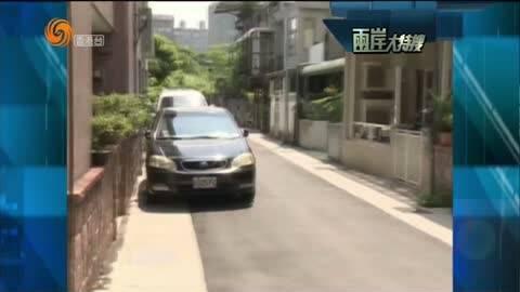 两岸大特搜 台北一男子服用安眠药 频繁偷取邻居洗衣服