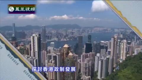 时事大破解 探讨香港政治体制发展