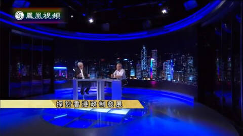 时事大破解 探讨香港政制发展