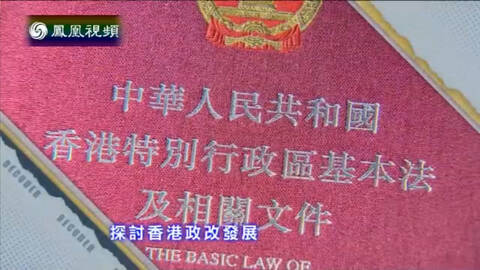 时事大破解 探讨香港政改发展情况