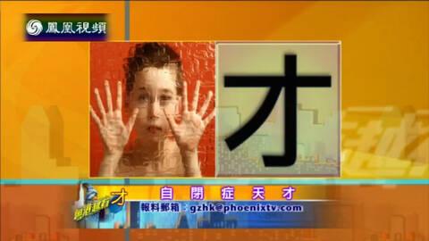 粤港越有 自闭症天才