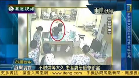 两岸大特搜 不耐烦排号等太久 患者妻子怒砸急诊室