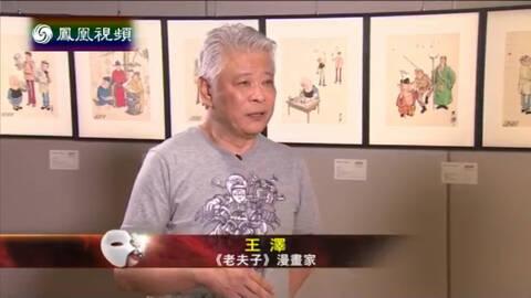 文化倾程 画《老夫子》的建筑师王泽