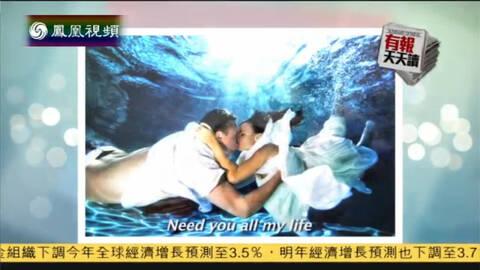 天天浮世绘:水下婚纱照