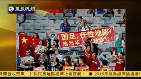 2015-01-21锵锵三人行 窦文涛:中国足球从暗无天日到扬眉吐气
