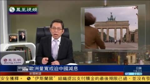 吕宁思:欧版量宽加大中国货币政策调控难度