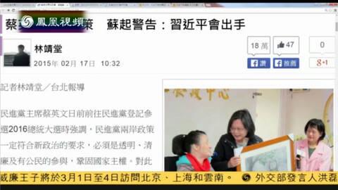 媒体:蔡英文两岸政策若偏激 习近平会出手