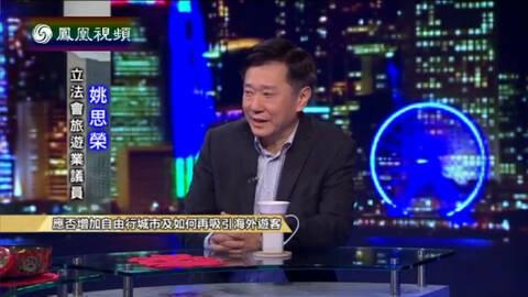 时事大破解 香港应否增加自由行城市 如何吸引海外游客