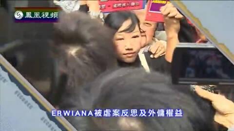 时事大破解 Erwiana被虐案反思及外佣权益