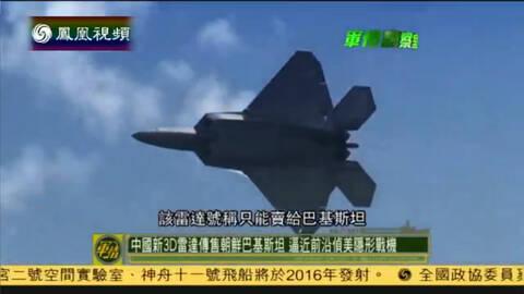 2015年3月4日军情观察室20150304美国计划攻击中国航母[视频]