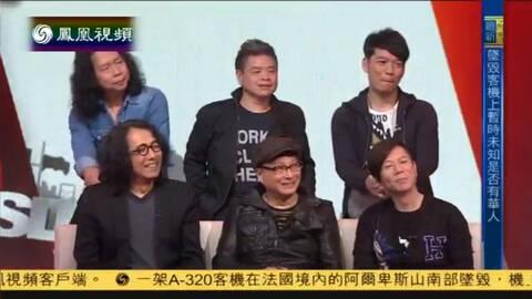 港人自讲 太极乐队(二)