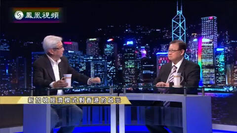 时事大破解 新加坡经济模式对香港的启示