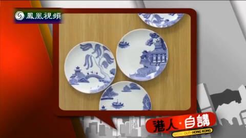 港人自讲 陶瓷艺术