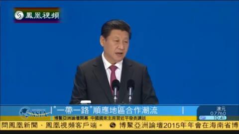 """习近平:""""一带一路""""不是中国一家独奏"""