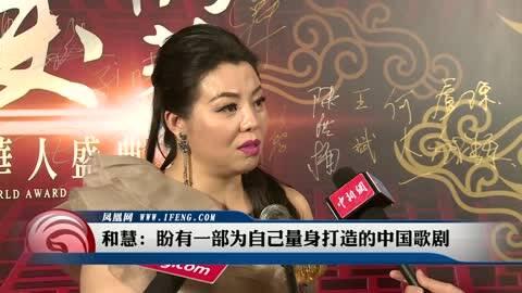 和慧:盼有一部为自己量身打造的中国歌剧