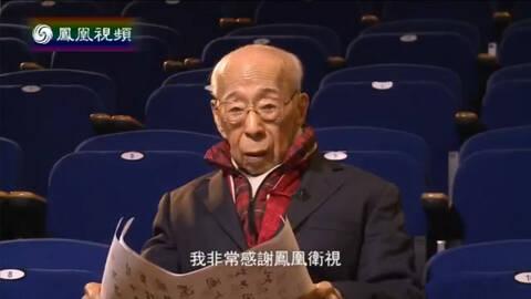 饶宗颐:国学的发扬光大需每一代人共同努力