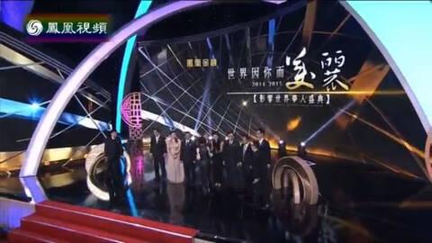 """凤凰卫视""""影响世界华人盛典""""颁奖圆满落幕"""