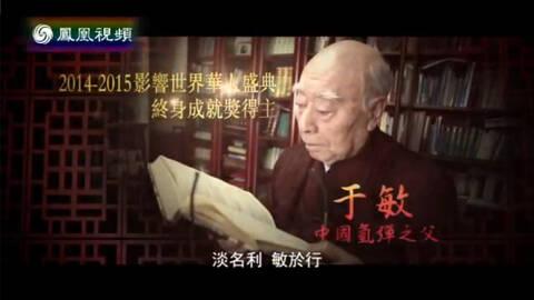 """中国""""氢弹之父""""于敏:淡名利 敏于行"""