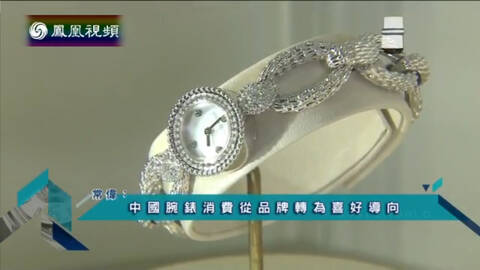 2015-04-06天桥云裳 2015巴塞尔钟表珠宝展
