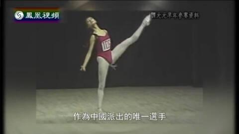 名言启示录:芭蕾舞者——谭元元