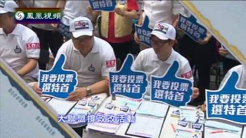 """时事大破解 香港""""保普选反暴力""""大联盟呼吁支持政改"""