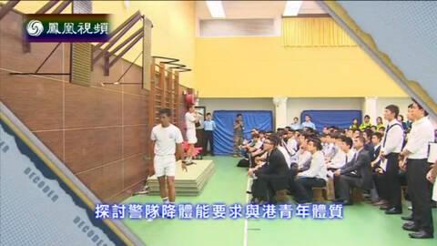 时事大破解 探讨警队降体能要求与香港青年体质