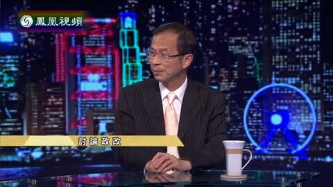 时事大破解 香港立法会主席曾钰成谈政改