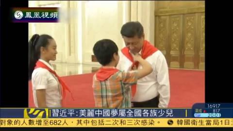 习近平见少先队代表:美丽的中国梦属于你们
