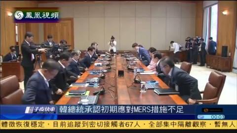 韩国总统朴槿惠承认早期应对MERS措施不足