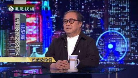 时事大破解 后政改时代(三)