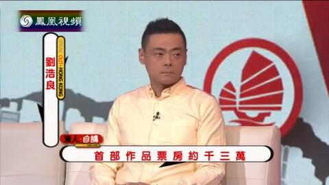 港人自讲 导演刘浩良