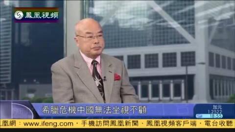 阮次山:中国在希腊债务问题上不能搞慈善