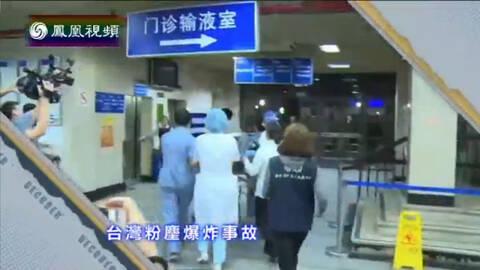 时事大破解 台湾粉尘爆炸事故