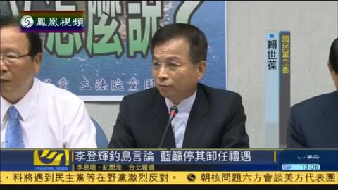 蓝营狠批李登辉:不应再享有卸任领导人礼遇