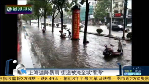 """上海连续3天降下暴雨 街道被淹全城""""看海""""图片"""