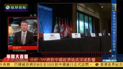 张建平:TPP对中国出口和国民收入影响负面