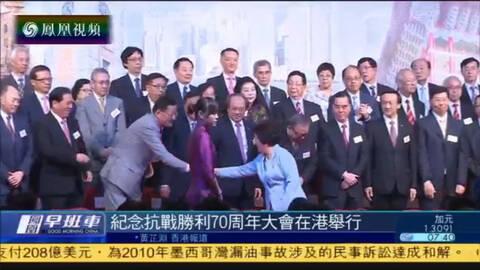 香港各界纪念抗战胜利70周年 孙春兰讲话