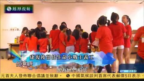 香港新视点 生命小战士会陪伴走过抗癌路
