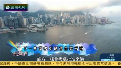香港新视点 香港特区输入人才 补充劳动力市场需求