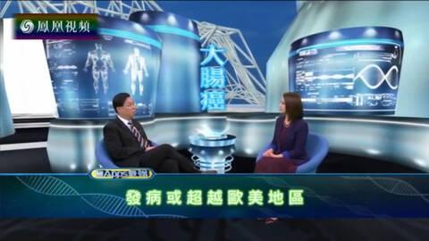 医APPS最强 亚太区大肠癌发病率飙升