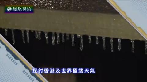 时事大破解 探讨香港及全球极端天气