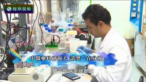香港新视点 香港大力推进中医药发展与应用