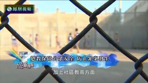 香港新视点 在囚人士自白:一时贪念影响一生