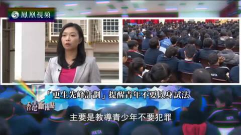 香港新视点 青年在囚人士须接受教育和职业训练