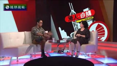 港人自讲 陈启泰:为人公正 不替朋友插队