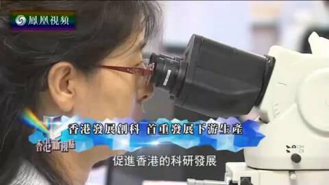 香港新视点 香港发展创科 首重发展下游生产