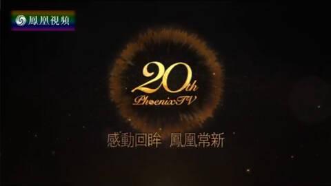 凤凰卫视20周年:感动回眸 凤凰常新