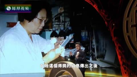 """屠呦呦获颁""""影响世界华人终身成就奖"""""""