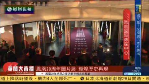 """""""凤飞朝阳""""照片展重现20年历史"""